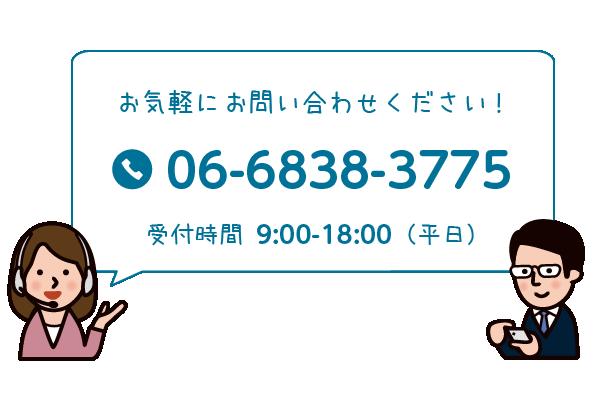 お気軽にお問い合わせください!06-6838-3775 受付時間 9:00~18:00(平日)